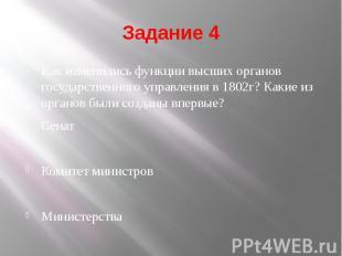 Задание 4 Как изменились функции высших органов государственного управления в 18