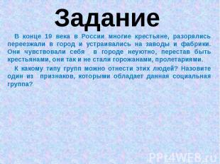 Задание В конце 19 века в России многие крестьяне, разорялись переезжали в город