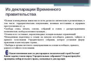 Из декларации Временного правительства