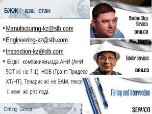 Manufacturing-kz@slb.com Manufacturing-kz@slb.com Engineering-kz@slb.com Inspect