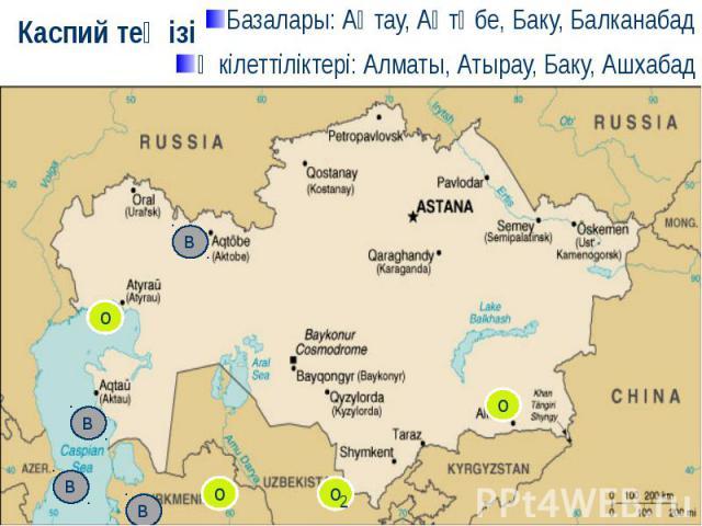 Каспий теңізі Базалары: Ақтау, Ақтөбе, Баку, Балканабад Өкілеттіліктері: Алматы, Атырау, Баку, Ашхабад
