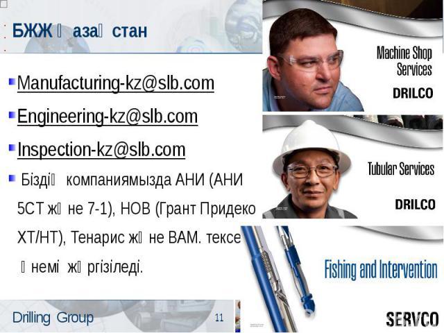 Manufacturing-kz@slb.com Manufacturing-kz@slb.com Engineering-kz@slb.com Inspection-kz@slb.com Біздің компаниямызда АНИ (АНИ 5CT және 7-1), НОВ (Грант Придеко XT/HT), Тенарис және ВАМ. тексеру үнемі жүргізіледі.