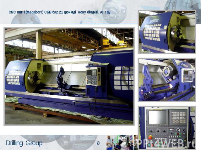 CNC типті (Megabore) СББ бар 21 дюймді жону білдегі, Ақтау