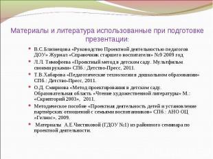 В.С.Близнецова «Руководство Проектной деятельностью педагогов ДОУ» Журнал «Справ