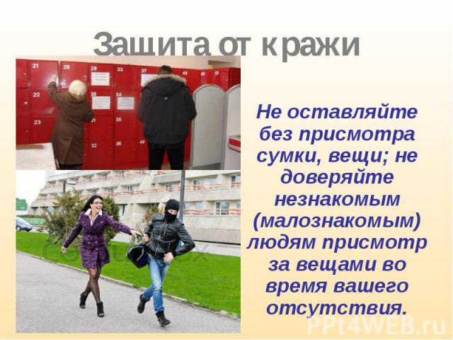 Не оставляйте без присмотра сумки, вещи; не доверяйте незнакомым (малознакомым) людям присмотр за вещами во время вашего отсутствия. Не оставляйте без присмотра сумки, вещи; не доверяйте незнакомым (малознакомым) людям присмотр за вещами во время ва…