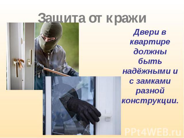 Двери в квартире должны быть надёжными и с замками разной конструкции. Двери в квартире должны быть надёжными и с замками разной конструкции.