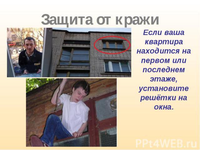 Если ваша квартира находится на первом или последнем этаже, установите решётки на окна. Если ваша квартира находится на первом или последнем этаже, установите решётки на окна.