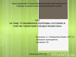 СРС на тему: «Современные проблемы состояния и очистки территории городов Казахс