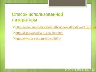 Список использованной литературы http://www.unesco.kz/cgi-bin/library?e=d-000-00