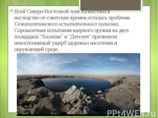 Всей Северо-Восточной зоне Казахстана в наследство от советских времен осталась