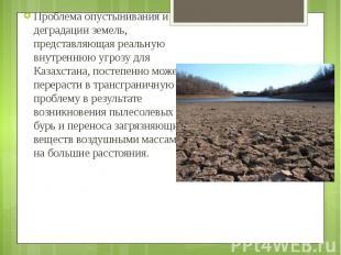 Проблема опустынивания и деградации земель, представляющая реальную внутреннюю у