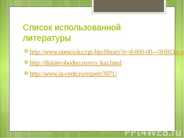 Список использованной литературы http://www.unesco.kz/cgi-bin/library?e=d-000-00---0HRCru-akalru%2CHRCru-01-1-0--0prompt-10---4------0-1l--1-ru-50---20-about---00021-001-1-0windowsZz-1251-00&cl=CL1.6&d=HASH434ab1b62c414969bf3b0c.3&x=1 ht…