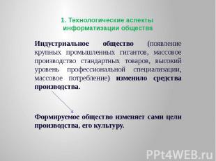 1. Технологические аспекты информатизации общества Индустриальное общество (появ