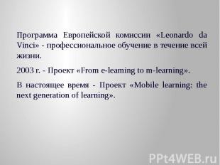 Программа Европейской комиссии «Leonardo da Vinci» - профессиональное обучение в
