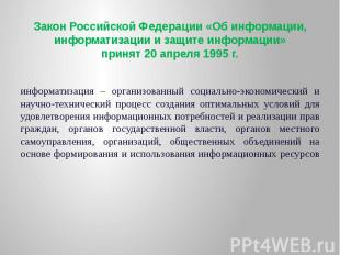Закон Российской Федерации «Об информации, информатизации и защите информации» п