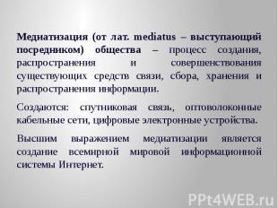 Медиатизация (от лат. mediatus – выступающий посредником) общества – процесс соз