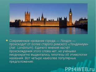 Современное название города — Лондон — происходит от более старого римского «Лон