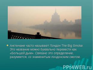 Англичане часто называют Лондон The Big Smoke. Это название можно буквально пере