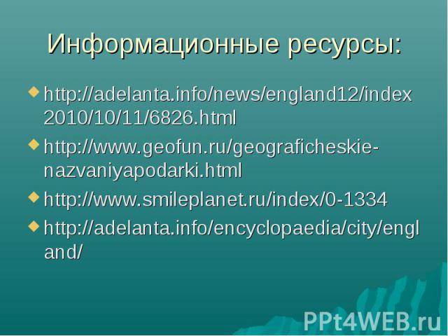 http://adelanta.info/news/england12/index2010/10/11/6826.htmlhttp://adelanta.info/news/england12/index2010/10/11/6826.htmlhttp://www.geofun.ru/geograficheskie-nazvaniyapodarki.htmlhttp://www.smileplanet.ru/index/0-1334http://adelanta.info/encyclopae…