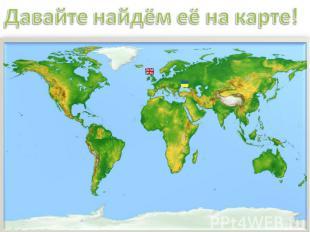Давайте найдём её на карте!