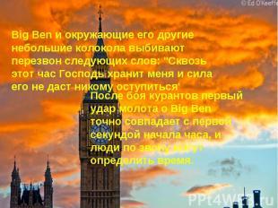 Big Ben и окружающие его другие небольшие колокола выбивают перезвон следующих с
