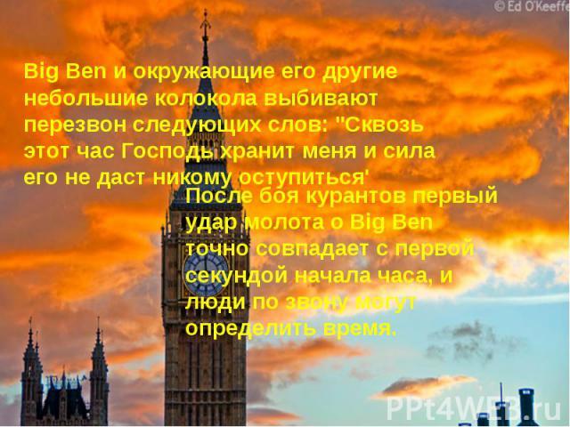 Big Ben и окружающие его другие небольшие колокола выбивают перезвон следующих слов:
