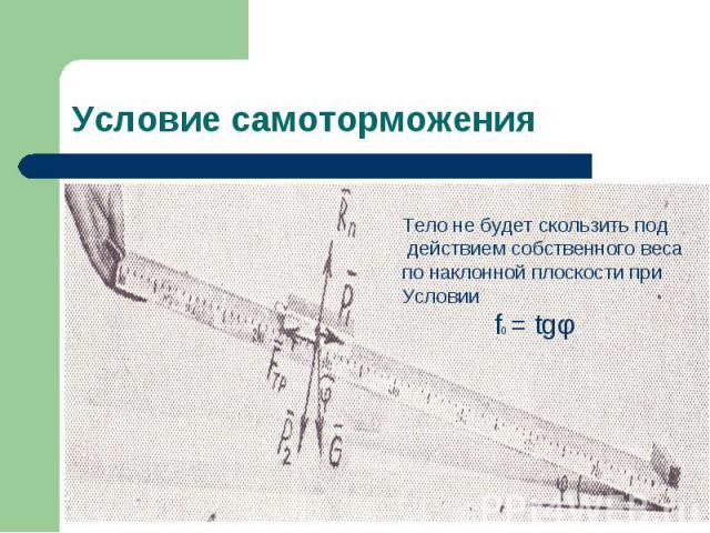 Тело не будет скользить под действием собственного весапо наклонной плоскости при Условии f0 = tgφ