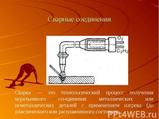 Сварка — это технологический процесс получения неразъемного соединения металличе