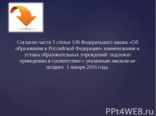 Согласно части 5 статьи 108 Федерального закона «Об образовании в Российской Фед