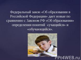 Федеральный закон «Об образовании в Российской Федерации» дает новые по сравнени