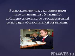 В список документов, с которыми имеет право ознакомиться обучающийся, добавлено