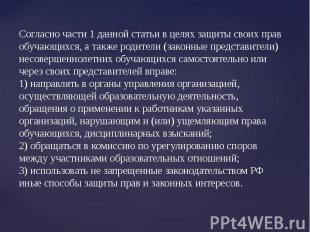 Согласно части 1 данной статьи в целях защиты своих прав обучающихся, а также ро