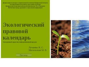 Экологический правовой календарь Департамент культуры и национальной политики Ке