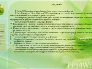 ВВЕДЕНИЕ В России 2013 год официально объявлен Годом охраны окружающей среды. В