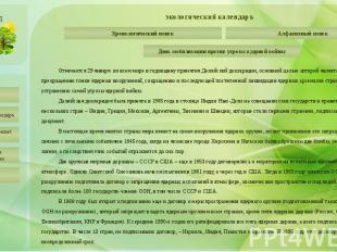 Отмечается 29 января во всем мире в годовщину принятия Делийской декларации, осн