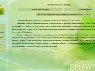7 марта отмечается День образования Центрального сибирского ботанического сада С