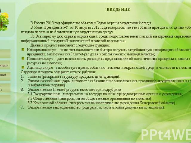 ВВЕДЕНИЕ В России 2013 год официально объявлен Годом охраны окружающей среды. В Указе Президента РФ от 10 августа 2012 года говорится, что это событие проводится с целью «обеспечения права каждого человека на благоприятную окружающую среду».Ко Всеми…