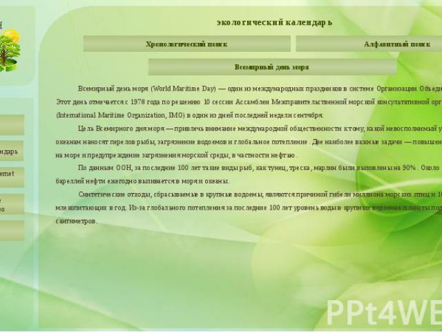 экологический календарь
