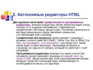 Две крупные категории: графические и программные редакторы. Внешне редакторы обо