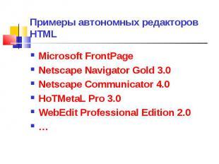 Microsoft FrontPage Microsoft FrontPage Netscape Navigator Gold 3.0 Netscape Com