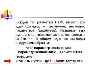 Каждый тэг разметки HTML имеет свой идентификатор и, возможно, несколько парамет
