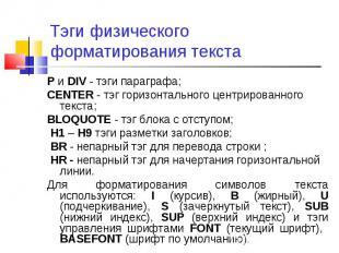 P и DIV - тэги параграфа; P и DIV - тэги параграфа; CENTER - тэг горизонтального