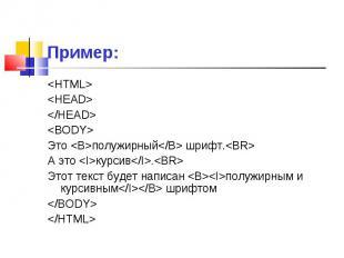 <HTML> <HTML> <HEAD> </HEAD> <BODY> Это <B>п