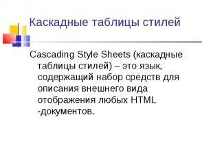 Cascading Style Sheets (каскадные таблицы стилей) – это язык, содержащий набор с