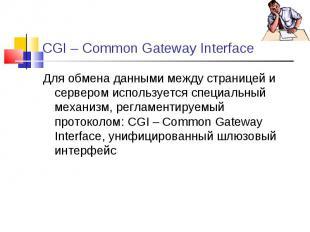 Для обмена данными между страницей и сервером используется специальный механизм,