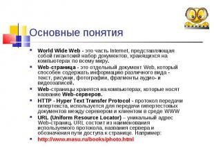 World Wide Web - это часть Internet, представляющая собой гигантский набор докум