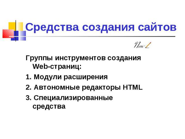 Группы инструментов создания Web-страниц: Группы инструментов создания Web-страниц: 1. Модули расширения 2. Автономные редакторы HTML 3. Специализированные средства