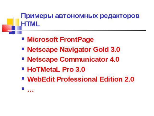 Microsoft FrontPage Microsoft FrontPage Netscape Navigator Gold 3.0 Netscape Communicator 4.0 HoTMetaL Pro 3.0 WebEdit Professional Edition 2.0 …