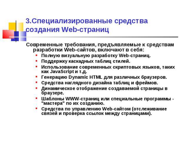 Современные требования, предъявляемые к средствам разработки Web-сайтов, включают в себя: Современные требования, предъявляемые к средствам разработки Web-сайтов, включают в себя: Полную визуальную разработку Web-страниц. Поддержку каскадных таблиц …