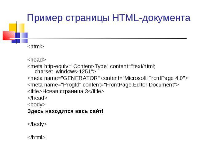 "<html> <html> <head> <meta http-equiv=""Content-Type"" content=""text/html; charset=windows-1251""> <meta name=""GENERATOR"" content=""Microsoft FrontPage 4.0""> <meta name=""ProgI…"